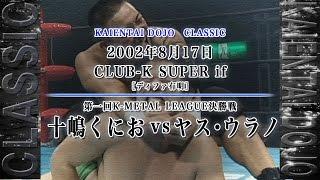 【K-CLASSIC】2002年8月17日CLUB-K SUPER ifより