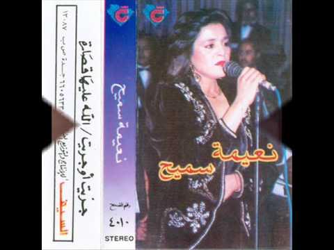 نعيمة سميح  اغنية راح naima samih