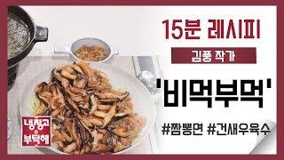 [15분 레시피] 김풍 작가의 '비먹부먹'