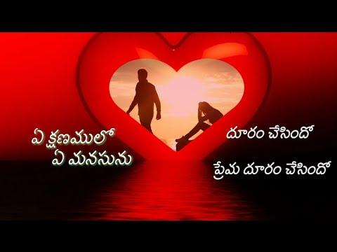 Ye Kshnamuloo ye manasuni duram chesindo song/ Telugu love ...