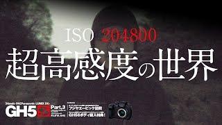 GH5Sで暗闇を撮る & スペシャルキャンペーンと生放送のお知らせ【動チェク!コラボレーション】 thumbnail