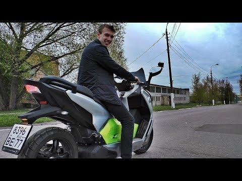 видео: Электрический скутер bmw c-evolution / обзор и покатушка