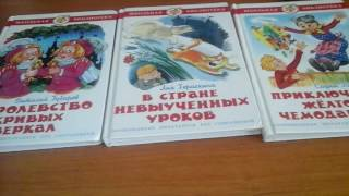 Обзор книг школьная библиотека