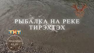 Анонс рыбалка на реке Тирэхтэх
