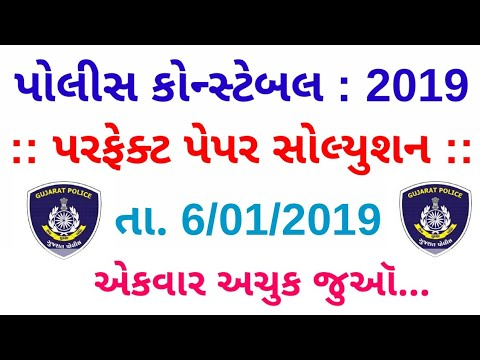 Gujarat Police constable paper solution 2019,police constable Answer key 2019,police exam 6/1/2019🔥