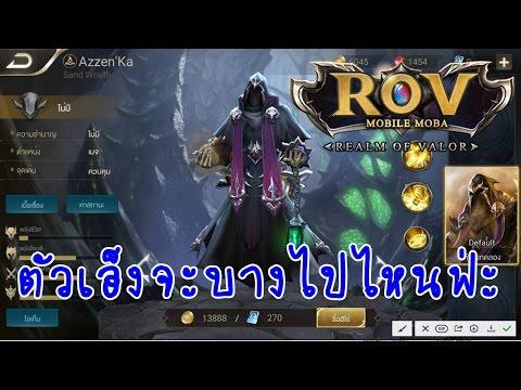 RoV Thai - Azzen'Ka เอ็งจะบางไปไหนฟ่ะ