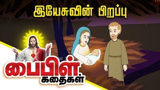 The Birth of Jesus Christ St๐ry | Bible Stories in Tamil | Miracles of Jesus Christ