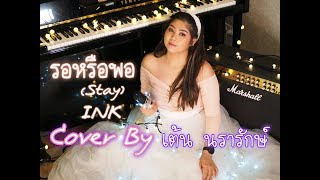 รอหรือพอ (Stay) - Ink Cover by เต้น นรารักษ์ #INKWARUNTORN  #รอหรือพอ #TENNARARAK