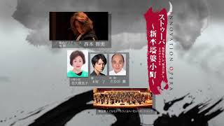 総合プロデュース・指揮/西本智実 出演:佐久間良子、木村了、たかお鷹...