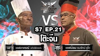 Iron Chef Thailand - S7EP21  เชฟย้ง VS เชฟป้อม [โต๊ะจีน]