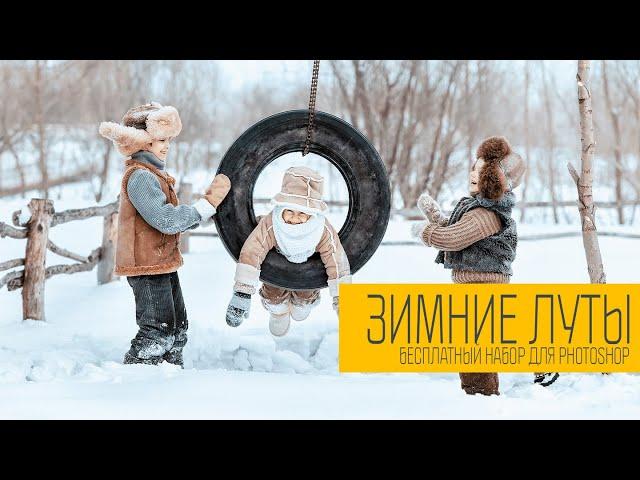 БЕСПЛАТНЫЙ набор зимних ЛУТов для Photoshop