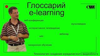 Глоссарий e-Learning