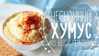Чесночный хумус из белой фасоли | Веганский рецепт