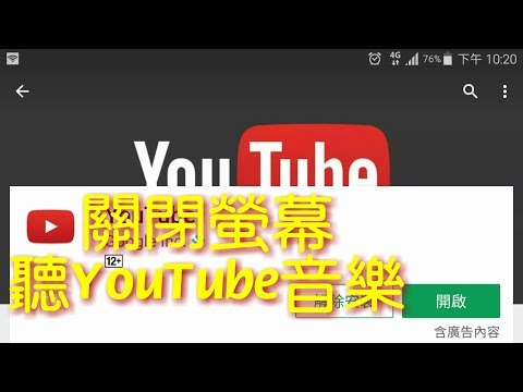 【教學】關閉螢幕,讓YouTube背景播放音樂(免Root,免Apps) 手機教學#16