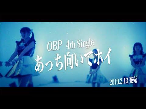 【MV】あっち向いてホイ-Short Ver.(OBP)
