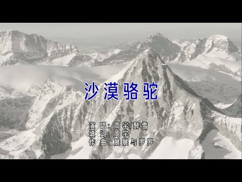 周宇&醉雪 - 沙漠骆驼(高清1080P)KTV改编版