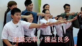 TVB Think Big 遊學團拔刀道體驗拍攝花絮