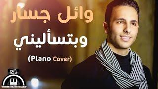 "وائل جسار "" و بتسأليني / Wael Jassar - We btes2aleeni 2017 Cover By Hanna Handweh"