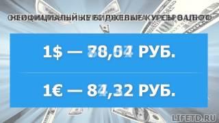Курс доллара и евро на сегодня, 25 января 2016 года (25.01.2016), ЦБ РФ — курсы валют