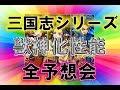 【モンスト】2018Xflagpark 三国志シリーズ獣神化 性能全予想会!【これくらいでもええやろ】