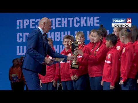 Президентские спортивные игры школьников-2019