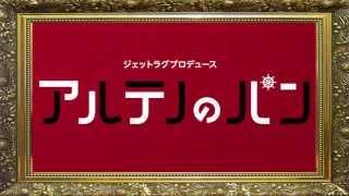 ジェットラグプロデュース「アルテノのパン」予告ムービー 2013年6月5日...