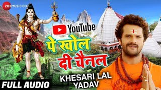 यूट्यूब पे खोल दी चैनल YouTube Pe Khol Di Channel | Full Audio | Khesari Lal Yadav Bol Bam Song