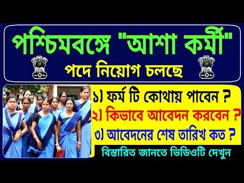পশ্চিমবঙ্গে মাধ্যমিক পাসে আশা কর্মী নিয়োগ | Asha Worker Recruitment 2018 | West Bengal Govt Job