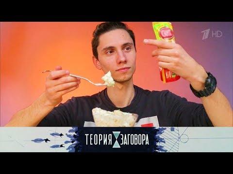 Теория заговора - Пять ошибок ужина.  Выпуск от 01.12.2018