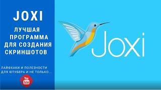 Joxi лучшая бесплатная программа для создания скриншотов с экрана компьютера. Скриншот? Легко!