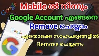 How to remove Google Accounts in Mobile. എന്തിന് ?