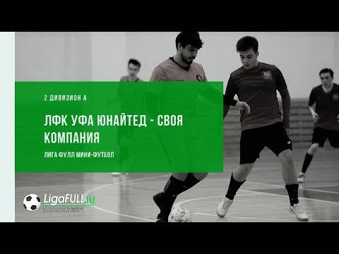 Футбол Уфа: обзор матча | ЛФК Уфа Юнайтед - Своя компания