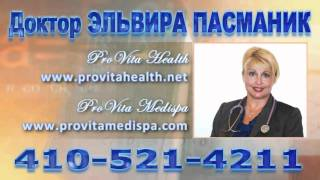 Dr Elvira Pasmanik - Доктор Эльвира Пасманик. Baltimore MD(, 2011-03-07T01:38:23.000Z)