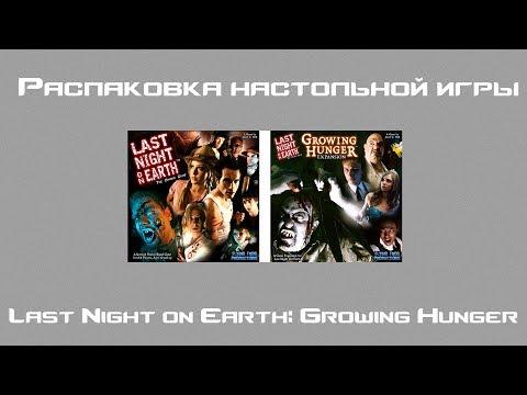 Распаковка настольной игры - Last Night On Earth: Growing Hunger
