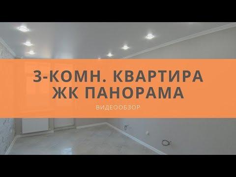 Обзор  ЖК Панорама  3 комнатная квартира с ремонтом