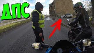 ДЕВУШКУ  на Мотоцикле Остановил ИНСПЕКТОР  ДПС