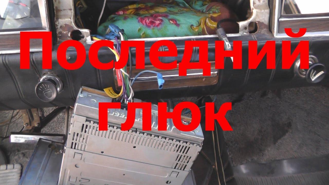 ГАЗ 24-01 ОЛД СКУЛ. Эпизод 2 ч.3
