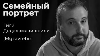 Гиги Дедаламазишвили (Mgzavrebi): семейный портрет