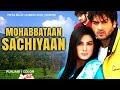 MOHABBATAN SACHIYAN (Punjabi) Veena Malik, Babrak Shah, Irfan Khoosat | BVC PAKISTANI