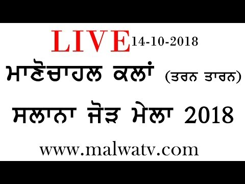 MANOCHAHAL KALAN (Tarn Taran) SALANA JOD MELA - 2018 ||  LIVE STREAMED VIDEO