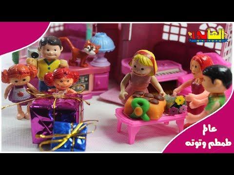 لعبة طمطم وبابا عمر بيزوروا توتة ويفتحوا هدايا عمو شريف للاطفال ألعاب الدمى والعرائس للاولاد والبنات