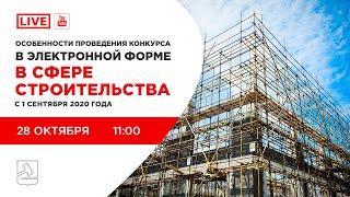Особенности проведения конкурса в электронной форме в сфере строительства с 1 сентября