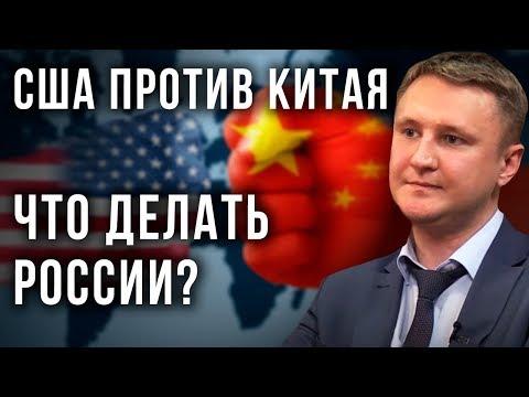 США против Китая. Что делать России? Николай Вавилов