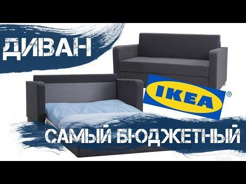 Самый дешевый диван из ИКЕА .СОЛЬСТА. Как и из чего он состоит