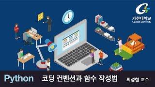 파이썬 강좌 | Python MOOC | 코딩 컨벤션과 함수 작성법