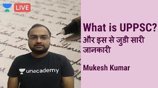 What is UPPSC? और इस से जुडी सारी जानकारी | UPPSC & UPSSSC | Prelims | Mains | Mukesh Kumar Singh