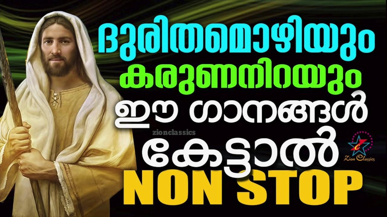 ദുരിതമൊഴിയും കരുണനിറയും ഈ ഗാനങ്ങൾ കേട്ടാൽ | Malayalam Christian Devotional Songs | Nonstop