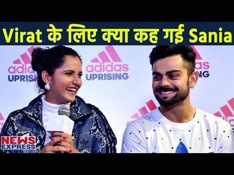 Virat Kohli के बारे में Sania ऐसा सोचती हैं...