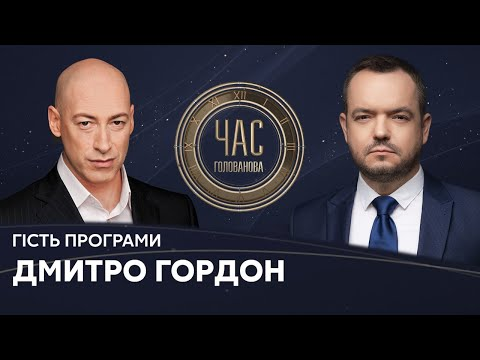 Дмитро Гордон на #Україна24 // ЧАС ГОЛОВАНОВА – 1 червня