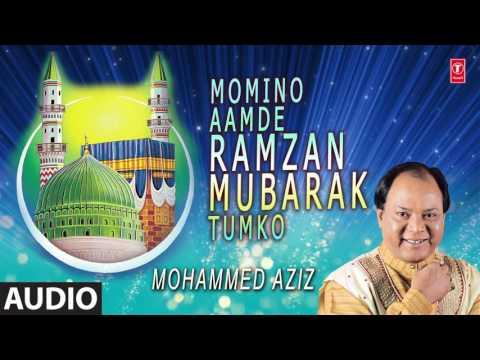 ► मोमिनो आमदे  रमज़ान मुबारक तुमको (Audio): MOHD. AZIZ || RAMADAN 2017 || T-Series Islamic Music